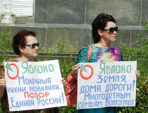 "Participants of the rally ""For Particular Actions in Defence of Children and Mothers"" with posters: ""You've ruined dairy kitchens, shame on 'Edinaya Rossiya'!"" and ""Land, houses, roads - to large families of Volgograd!""; Volgograd, June 1, 2013. Photo by Tatiana Filimonova for the ""Caucasian Knot"""