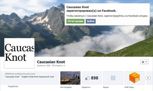 The Caucasian Knot Facebook page. Photo by the Caucasian Knot.