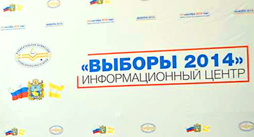 Banner at the press conference of the election committee in Stavropol Region. Photo: http://stavizbirkom.ru/news/2014/09/11/1209press_centr/