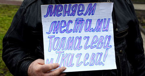 Banner in support of Rostov journalist Alexander Tolmachov, Rostov-on-Don, March 10, 2013. Photo by Oleg Pchelov for the 'Caucasian Knot'.