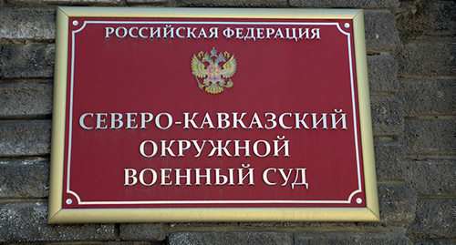 "A plate on the wall ""The North-Caucasian District Military Court"". Photo by Oleg Pchyolov for ""Caucasian Knot"""
