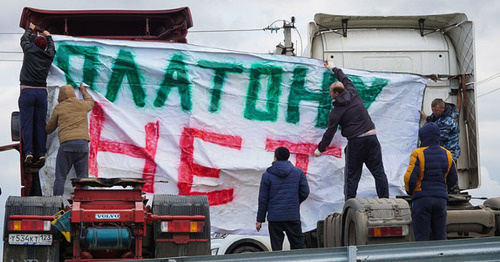 "Truck drivers' protest action against the ""Platon"" system. Photo by Andrei Mayorov, Yuga.ru"