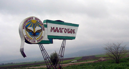 Entrance to Malgobek. Photo: Teboyev http://www.panoramio.com/photo/78690070