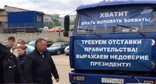 The protest action of truck drivers in Moscow involves drivers of seven trucks from Kabardino-Balkaria, May 26, 2017. Photo is provided rally participants.