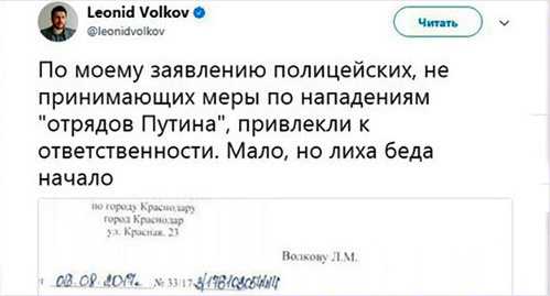 The response of the Krasnodar police to the appeal of Leonid Volkov, the head of the Navalny's electoral office