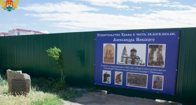 Site of construction of the Cathedral in Makhachkala. Photo: http://www.mkala.ru