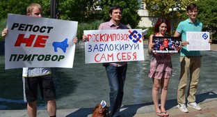 Participants of rally against censorship on Internet, Sochi, August 26, 2017. Photo by Svetlana Kravchenko for the 'Caucasian Knot'.