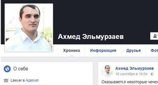 Advocate Akhmed Elmurzaev's personal account on Facebook. Photo https://www.facebook.com/a.elmursaev?lst=100000971118348%3A100011332704369%3A1505845857