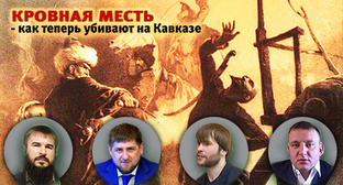 Isa Yamadaev, Ramzan Kadyrov, Badrudi Yamadaev, Igor Alborov (from left to right). Collage prepared by the 'Caucasian Knot'. Photo: Ruslan Krivobok http://www.infox.ru, press service of Chechen leadership http://www.chechnya.gov.ru/, http://pro-box.ru/federatsiya/fed.php?sphrase_id=266280, http://compromatwiki.org/, fragment of the painting by M.Zichi 'Blood fued'