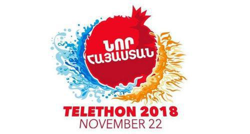 Logo of the 2018 telethon of the Hayastan all-Armenian Fund. Photo: http://www.himnadram.org