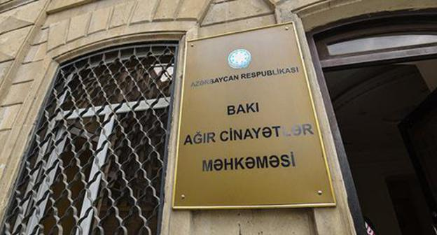 The Baku Court of Appeal. Photo © Sputnik / Murad Orujov https://sputnik.az/news/20171211/413130601/eli-hesenovun-nevesinin-ishine-baxilir.html