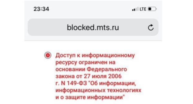 Message reading that the website has been blocked. Screenshot made by Aravot journalists. https://www.aravot-ru.am/2019/02/01/297376/
