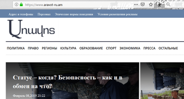 "The main page of the ""Aravot"". Screenshot made by the ""Caucasian Knot"" on February 9 at 03:00 MSK"