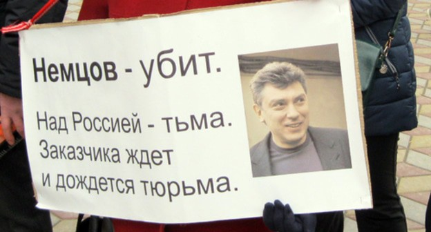 "Poster of a participant of the rally in Rostov in 2017. Photo by Konstantin Volgin for the ""Caucasian Knot"""