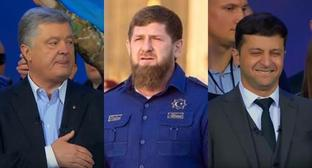 Pyotr (Petro) Poroshenko, Ramzan Kadyrov, Vladimir Zelensky (from left to right). Collage. Screenshot of a video of the debate between Poroshenko and Zelensky on April 19, 2019 года, https://www.youtube.com/watch?v=dfUWkEMJ48o. Kadyrov's photo on his page on the 'VKontakte' social network, https://vk.com/ramzan?z=photo279938622_456266981%2Fwall279938622_318079