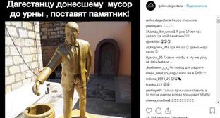 "Sculpture ""Exemplary Kaspiysk Resident"". Screenshot from ""golos.dagestana"" Instagram page at https://www.instagram.com/p/Bwlrcr4n216/"