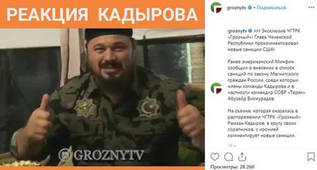 "Screenshot of a video published on the Instagram of the ""Grozny"" State TV and Radio Company (ChGTRK) on May 16, 2019 https://www.instagram.com/p/BxiInn_gjoz/"