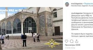 The report that the threat of mining a mosque in Makhachkala has not confirmed, published on the Instagram page of the Dagestani Ministry of Internal Affairs https://www.instagram.com/p/BxnGffRFZbb/