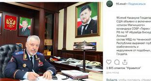 Screenshot of the Instagram page of the Chechen Ministry of Internal Affairs https://www.instagram.com/p/BxkUGMyHuo6/