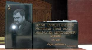 Alley of Fame in Grozny. Memorial to Akhmat Kadyrov. Photo: Stanislav Gaiduk https://ru.wikipedia.org/wiki/Кадыров,_Ахмат_Абдулхамидович#/media/File:Groz-07.PNG