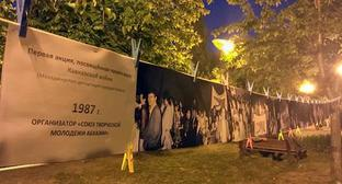 Photo exhibition dedicated to the commemoration day of the victims of the Caucasian War, Sukhumi, May 21, 2019. Photo by Dmitry Stateinov for the Caucasian Knot