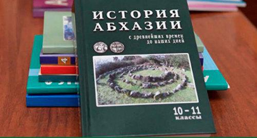 The school history textbook in Abkhazia. Photo by the press service of the Sukhumi court