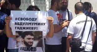 Picket in support of journalist Abdulmumin Gadjiev, Makhachkala, June 18, 2019. Photo by Murad Muradov for the Caucasian Knot