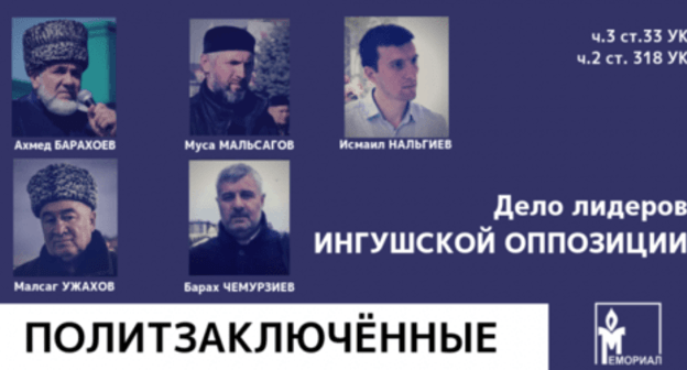 "HRC ""Memorial"" recognizes five leaders of Ingush protests because following prisoners"