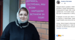 Photo of Zarifa Sautieva with an inscription in her support. Screenshot of the post on Facebook https://www.facebook.com/photo.php?fbid=923607234652772&set=a.168504066829763&type=3&permPage=1