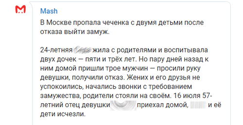 Screenshot of the post about disappearance of Chechen woman in New Moscow. https://t.me/breakingmash/12991
