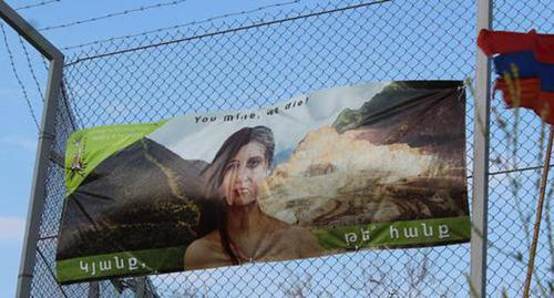 Banner of opponents of the development of the Amulsar field. Photo by Tigran Petrosyan for the Caucasian Knot