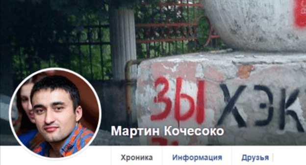 Screenshot of Martin Kochesoko's account on Facebook https://www.facebook.com/martin.kochesoko