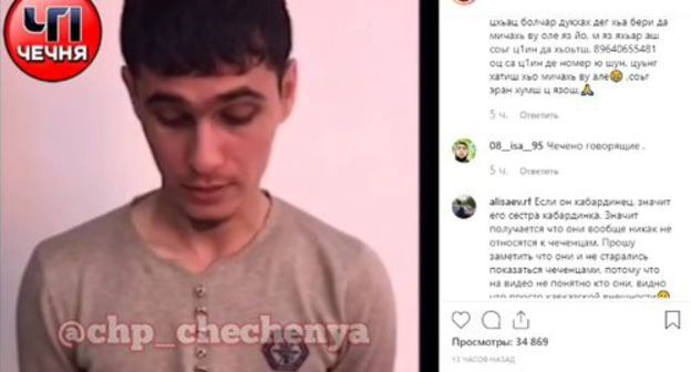Video of another public apology after wedding in Chechnya. Screenshot of the post on Instagram https://www.instagram.com/p/B3Hdrg2loMG/