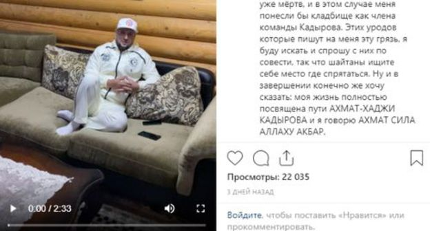 Video with oath of allegiance to Kadyrov triggers criticism of MIA deputy head
