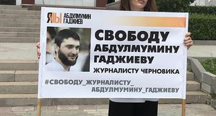 "A poster in support of Abdulmumin Gadjiev. Photo by Patimat Makhmudova for the ""Caucasian Knot"""