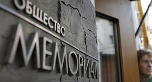 Office of HRC 'Memorial' in Moscow. Photo: REUTERS/Maxim Shemetov