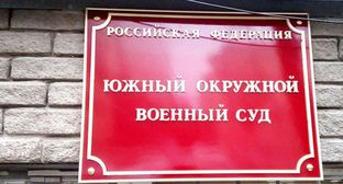 "A plate at the entrance to the Southern Military Court. Photo by Konstantin Volgin for the ""Caucasian Knot"""