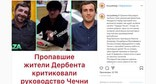 Three Dagestanis disappear in Chechnya. Screenshot of the Instagram post: https://www.instagram.com/p/B8v8vjTHix7/