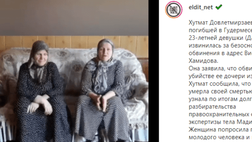 Screenshot of a video appeal of the mother (on the right) of the deceased young woman from Gudermes, https://www.instagram.com/p/CB8YK5_qMRo/