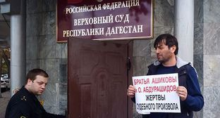 Magomed Khabibov holds picket in support of the detained Ashikov brothers at the Higher Court of Dagestan in Makhachkala. Photo by Rasul Magomedov for the Caucasian Knot
