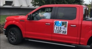 A car of a participant of a motor rally in support of Georgy Guev in Vladikavkaz, July 11, 2020. Screenshot: https://www.instagram.com/p/CCgJamyK78e/