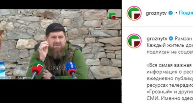 Ramzan Kadyrov. Screenshot of the post on INSTAGRAM of the Grozny TV channel https://www.instagram.com/p/CCs0Eh6FYcb/