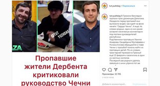 Three residents of Dagestan disappeared in Chechnya. Screenshot of the post on Instagram https://www.instagram.com/p/B8v8vjTHix7/
