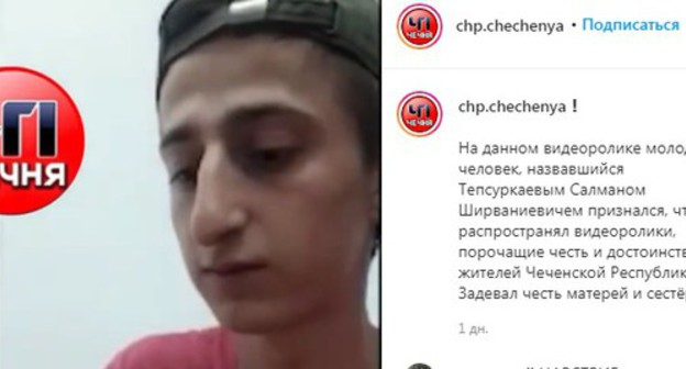 "Salman Tepsurkaev. Screenshot of the video posted on the Instagram account ""chp.chechenya"" https://www.instagram.com/p/CE34IXziB2V/"