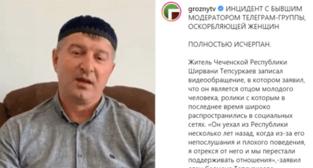Screenshot of a video appeal of Salman Tepsurkaev's father, https://www.instagram.com/tv/CFCgX36pFEq/?utm_source=ig_embed