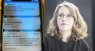 Ksenia Sobchak and screenshot of her mobile phone. Photo: Collage made by the Caucasian Knot. Photo: REUTERS/Evgeny Feldman https://t.me/bloodysx/6584